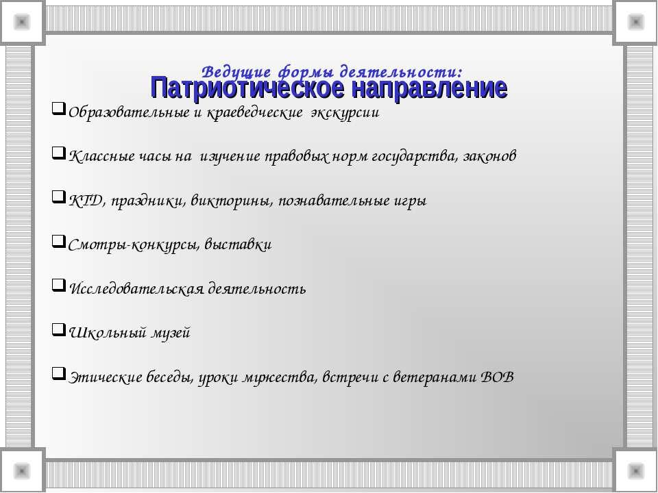 Патриотическое направление Ведущие формы деятельности: Образовательные и крае...