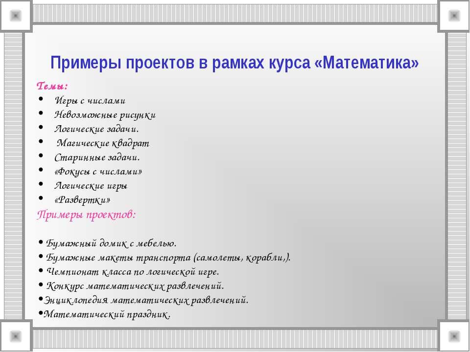 Примеры проектов в рамках курса «Математика» Темы: Игры с числами Невозможные...