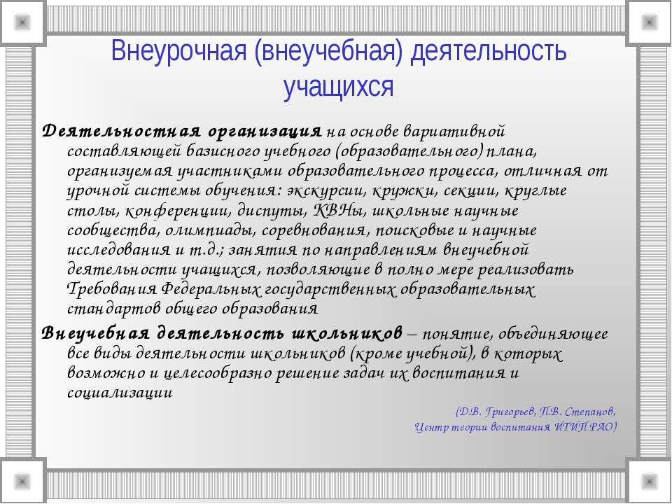 Внеурочная (внеучебная) деятельность учащихся Деятельностная организация на о...
