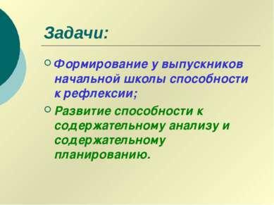 Задачи: Формирование у выпускников начальной школы способности к рефлексии; Р...