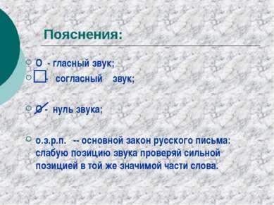 Пояснения: О - гласный звук; - согласный звук; О - нуль звука; о.з.р.п. -- ос...