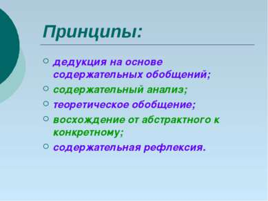 Принципы: дедукция на основе содержательных обобщений; содержательный анализ;...