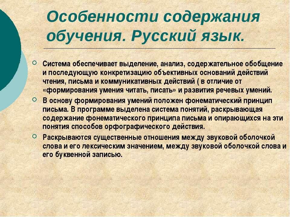 Особенности содержания обучения. Русский язык. Система обеспечивает выделение...