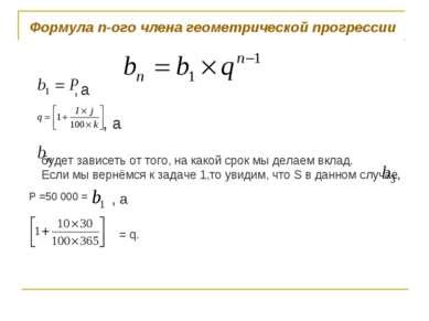 Формула n-ого члена геометрической прогрессии , а , а будет зависеть от того,...