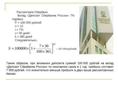 Рассмотрим Сбербанк Вклад «Депозит Сбербанка России» 7% годовых P = 100000 р...