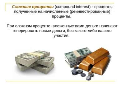 Сложные проценты (compound interest) - проценты полученные на начисленные (ре...