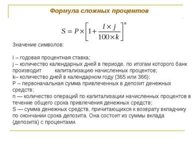 Формула сложных процентов Значение символов: I – годовая процентная ставка; j...