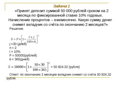 Задача 1 «Принят депозит суммой 50000 рублей сроком на 2 месяца по фиксирова...