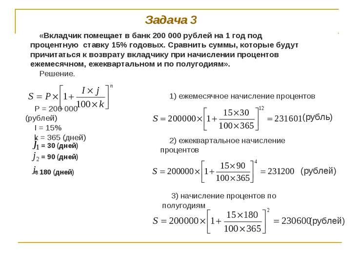«Вкладчик помещает в банк 200000 рублей на 1 год под процентную ставку 15% г...