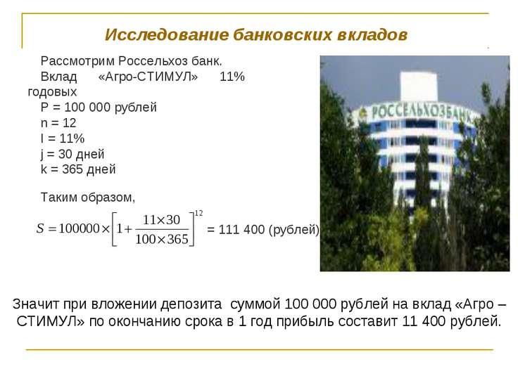 Исследование банковских вкладов Рассмотрим Россельхоз банк. Вклад «Агро-СТИМУ...