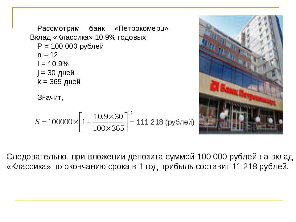 Рассмотрим банк «Петрокомерц» Вклад «Классика» 10.9% годовых P = 100000 рубл...