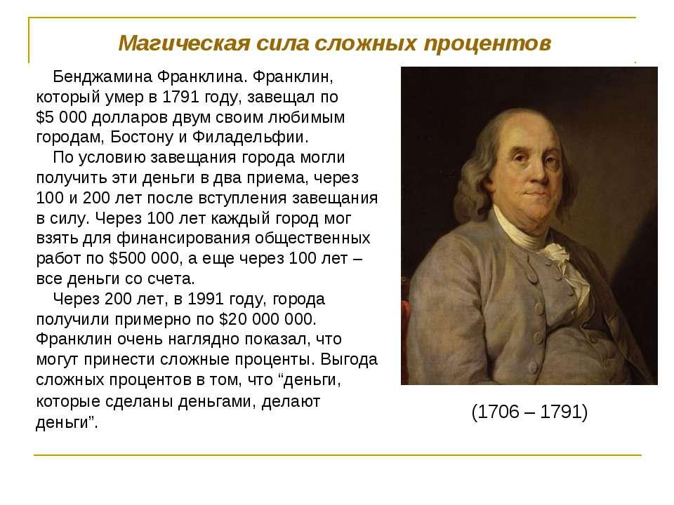 Магическая сила сложных процентов Бенджамина Франклина. Франклин, который уме...