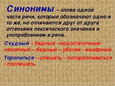 Синонимы – слова одной части речи, которые обозначают одно и то же, но отлича...