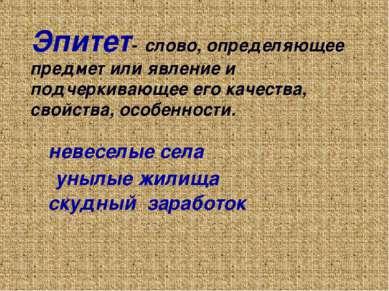 Эпитет- слово, определяющее предмет или явление и подчеркивающее его качества...