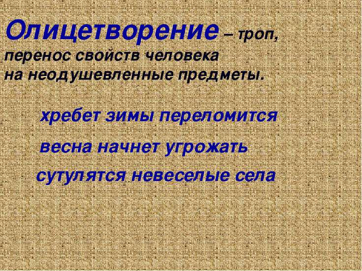 Олицетворение – троп, перенос свойств человека на неодушевленные предметы. хр...