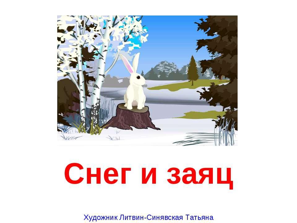 Снег и заяц Художник Литвин-Синявская Татьяна