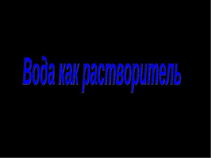 Презентация учеников 8 «Б» класса Анучин Артем, Голубев Миша Колеганова Аня, ...