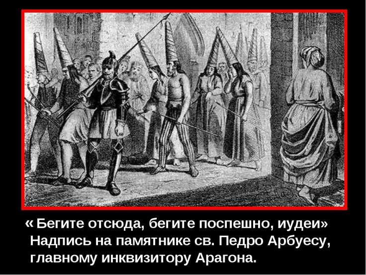 « Бегите отсюда, бегите поспешно, иудеи»  Надпись на памятнике св. Педро Арб...