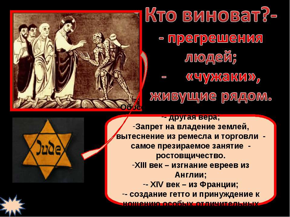 Обособленность еврейских общин; - другая вера; Запрет на владение землей, выт...