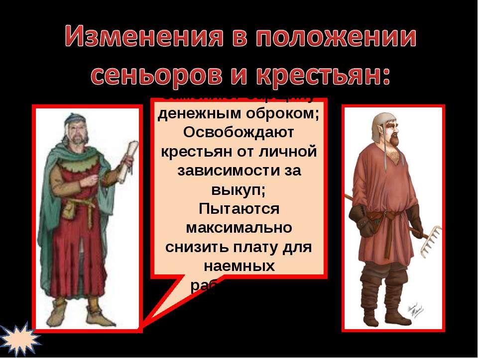 Заменяют барщину денежным оброком; Освобождают крестьян от личной зависимости...