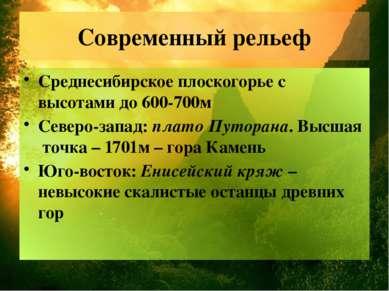 Современный рельеф Среднесибирское плоскогорье с высотами до 600-700м Северо-...