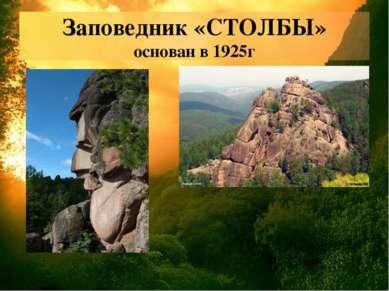 Заповедник «СТОЛБЫ» основан в 1925г МБОУ Новолеушинская СОШ