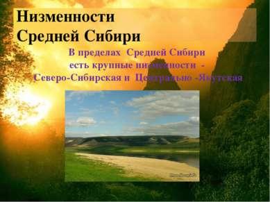 Низменности Средней Сибири МБОУ Новолеушинская СОШ В пределах Средней Сибири ...