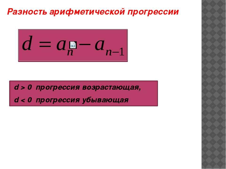 Разность арифметической прогрессии d > 0 прогрессия возрастающая, d < 0 прогр...