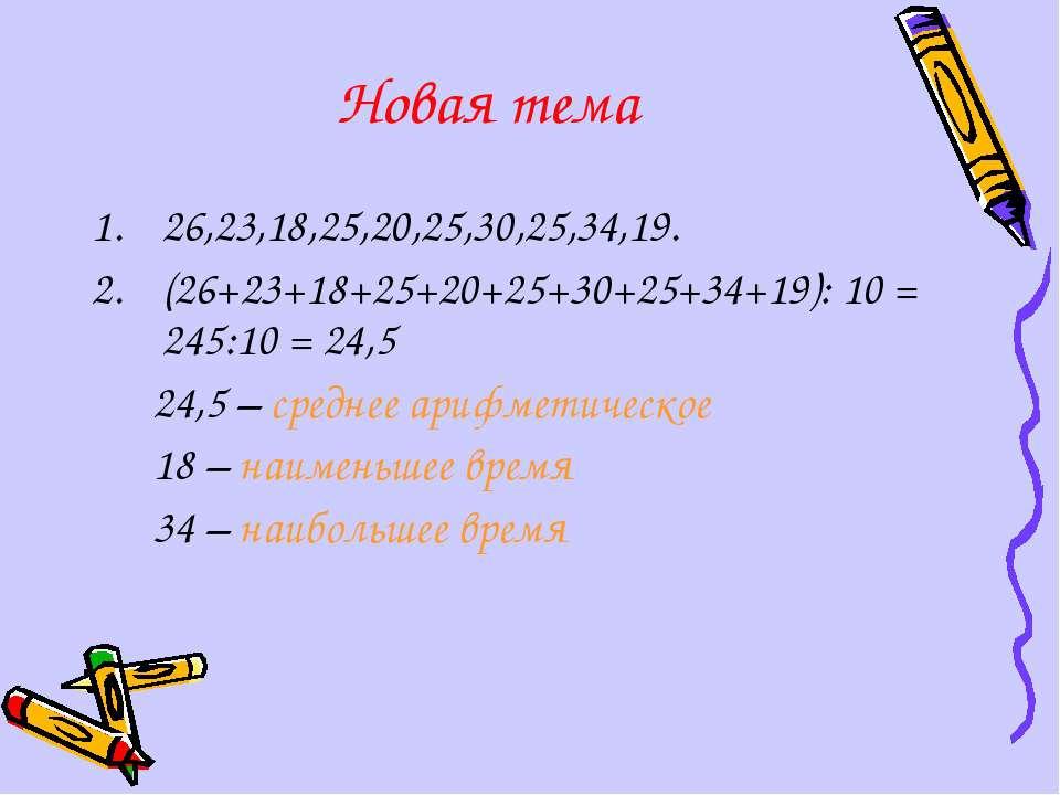 Новая тема 26,23,18,25,20,25,30,25,34,19. (26+23+18+25+20+25+30+25+34+19): 10...