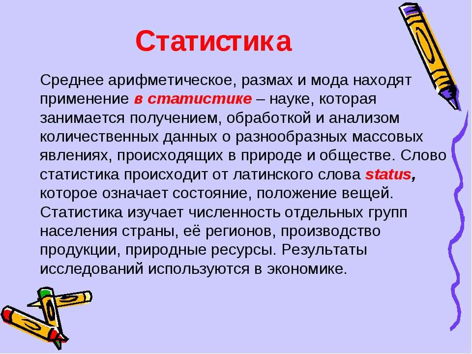 Статистика Среднее арифметическое, размах и мода находят применение в статист...