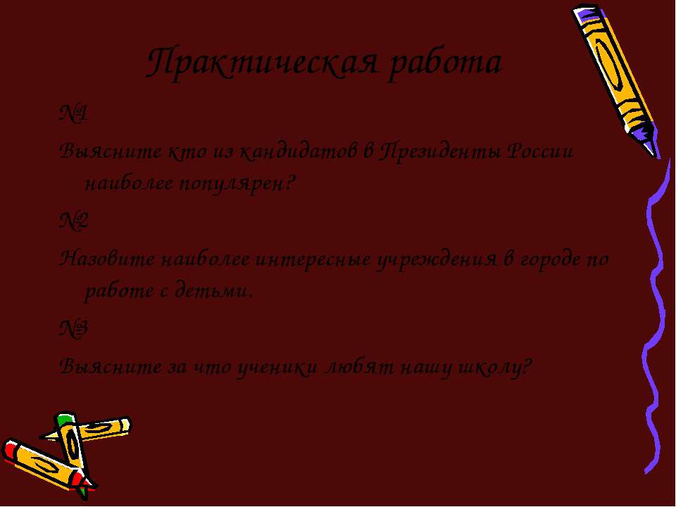 Практическая работа №1 Выясните кто из кандидатов в Президенты России наиболе...
