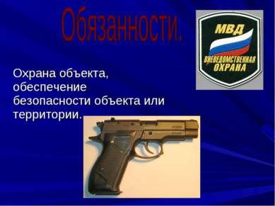 Охрана объекта, обеспечение безопасности объекта или территории.