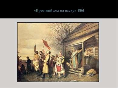 «Крестный ход на пасху» 1861