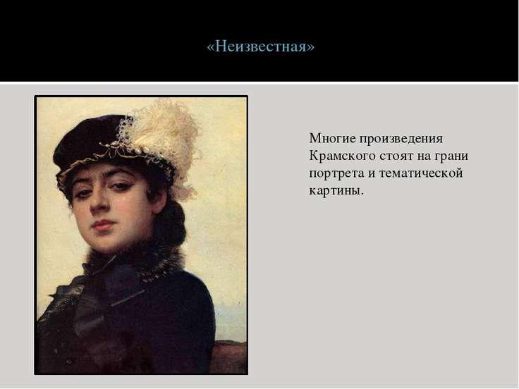Многие произведения Крамского стоят на грани портрета и тематической картины....