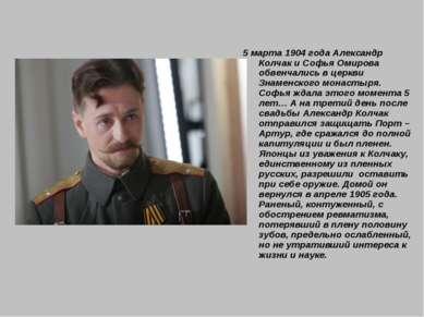 5 марта 1904 года Александр Колчак и Софья Омирова обвенчались в церкви Знаме...