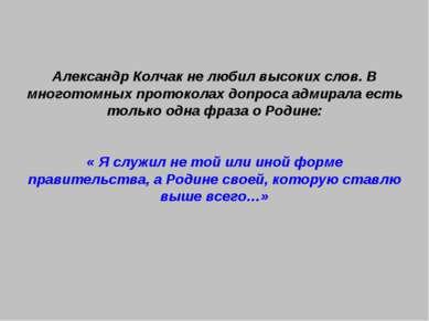 Александр Колчак не любил высоких слов. В многотомных протоколах допроса адми...