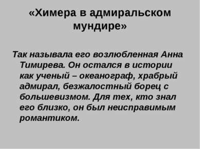 «Химера в адмиральском мундире» Так называла его возлюбленная Анна Тимирева. ...