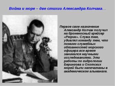 Война и море – две стихии Александра Колчака… Первое свое назначение Александ...