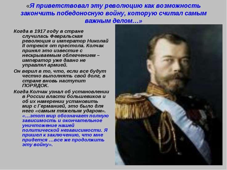 «Я приветствовал эту революцию как возможность закончить победоносную войну, ...