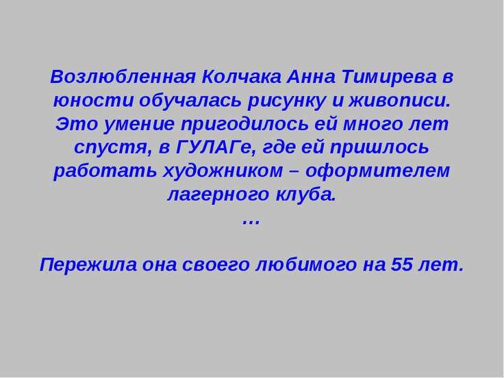 Возлюбленная Колчака Анна Тимирева в юности обучалась рисунку и живописи. Это...