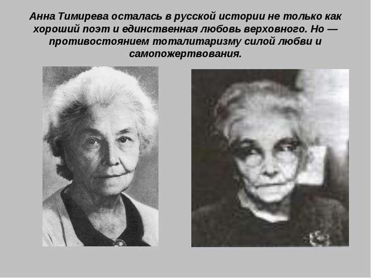 Анна Тимирева осталась в русской истории не только как хороший поэт и единств...