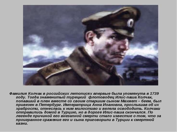 Фамилия Колчак в российских летописях впервые была упомянута в 1739 году. Тог...