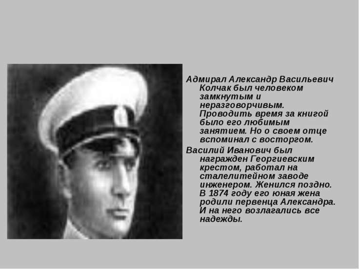 Адмирал Александр Васильевич Колчак был человеком замкнутым и неразговорчивым...