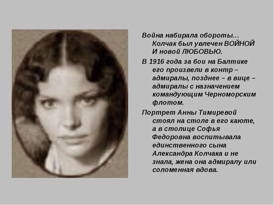 Война набирала обороты… Колчак был увлечен ВОЙНОЙ И новой ЛЮБОВЬЮ. В 1916 год...