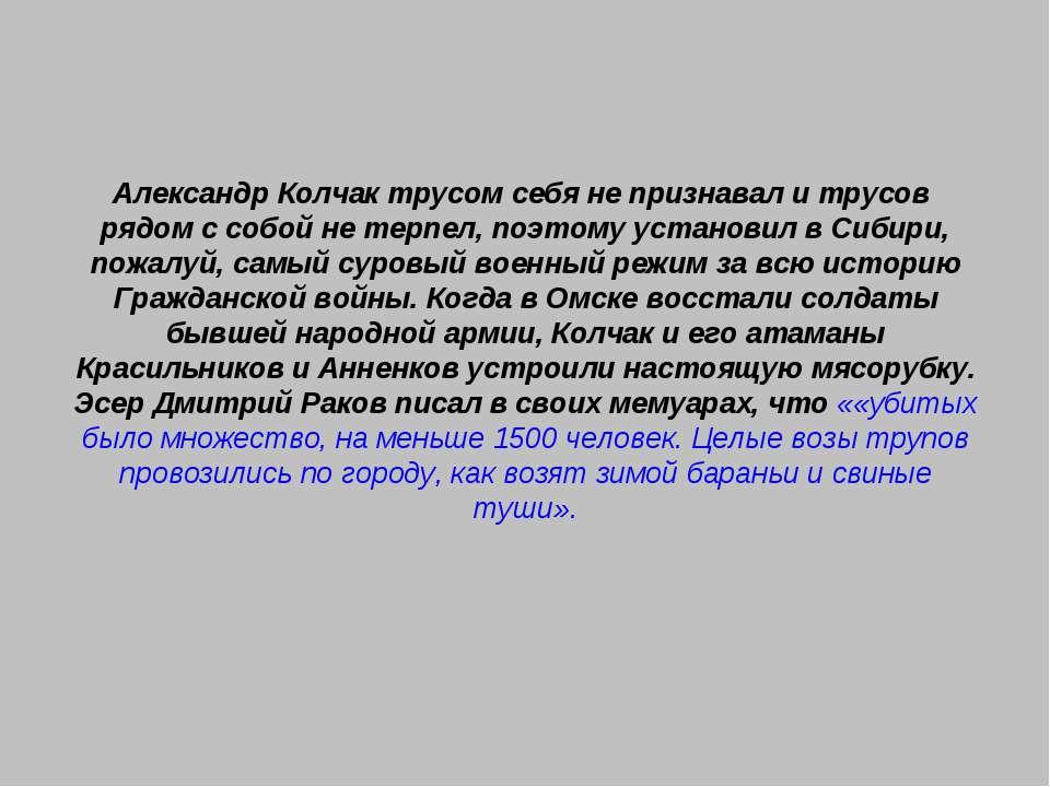 Александр Колчак трусом себя не признавал и трусов рядом с собой не терпел, п...