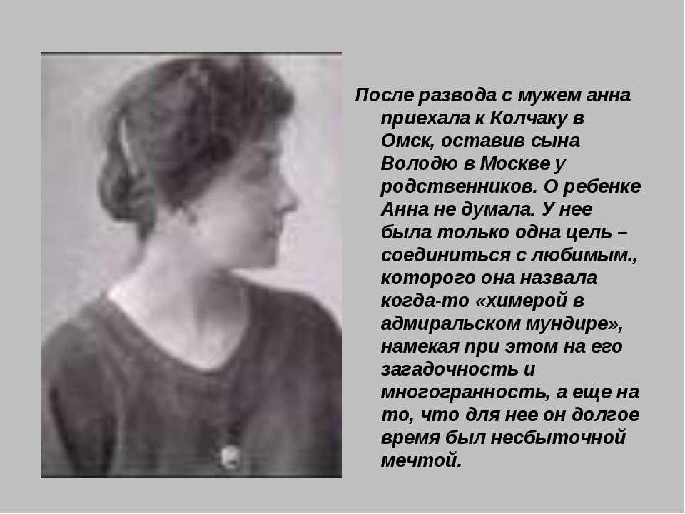 После развода с мужем анна приехала к Колчаку в Омск, оставив сына Володю в М...