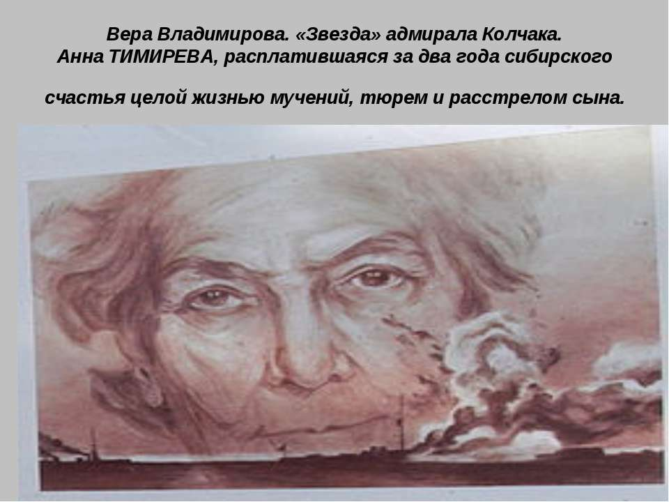 Вера Владимирова. «Звезда» адмирала Колчака. Анна ТИМИРЕВА, расплатившаяся за...