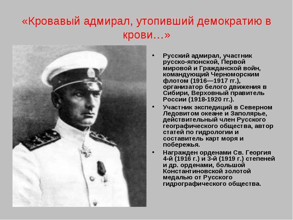 «Кровавый адмирал, утопивший демократию в крови…» Русский адмирал, участник р...