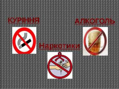 КУРІННЯ АЛКОГОЛЬ Наркотики