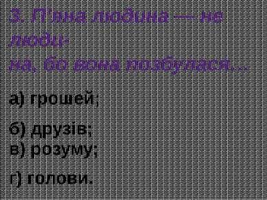 3. П'яна людина — не люди- на, бо вона позбулася… а) грошей; б) друзів; в) ро...